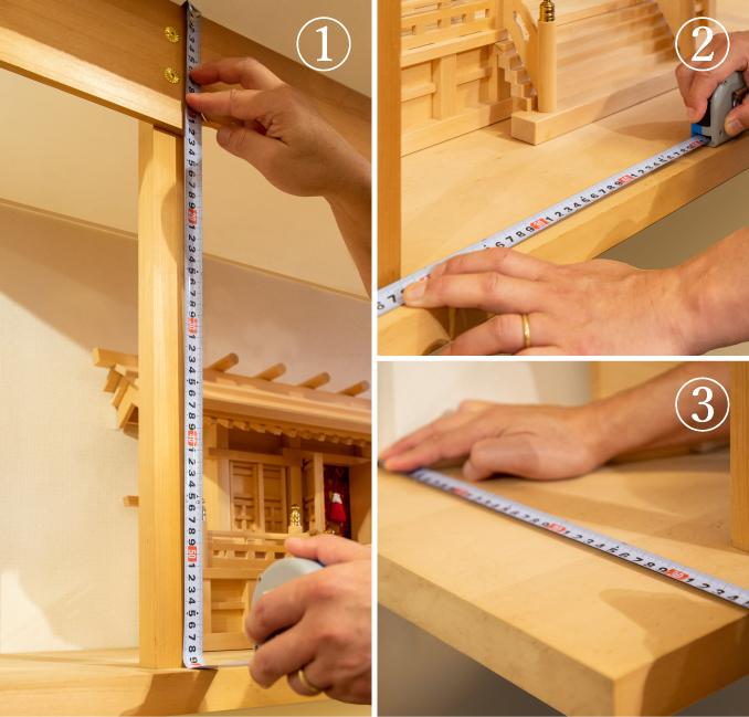 神棚選びに欠かせない「3つのサイズ」 ①棚板から天井までの高さ ②棚板の幅 ③棚板の奥行き